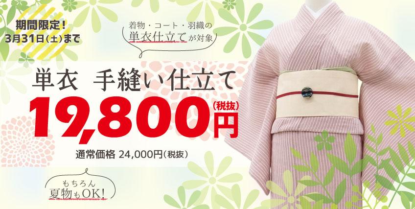 単衣着物・コート・羽織フェア開催中