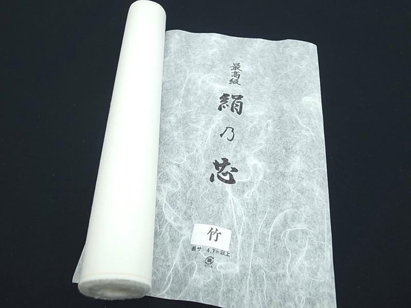 帯 帯芯 絹芯